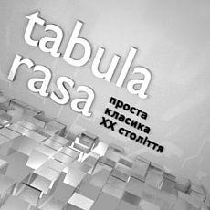 Концерт «Tabula Rasa. Проста класика ХХ століття»