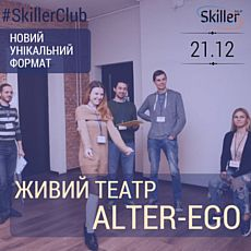 Тренінг «Живий Театр ALTER EGO»
