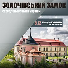 Лекція «Золочівський замок серед топ 10 замків України»