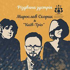 Концерт «Різдвяна зустріч: Мирослав Скорик & Київ-Тріо»