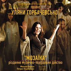 Різдвяне музично-театральне дійство «Мозаїка»