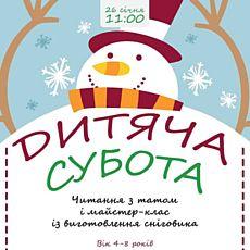 Дитяча субота для дітей 4-8 років. Читання книжки Гая Даніелса «Найбільший сніговик у світі»
