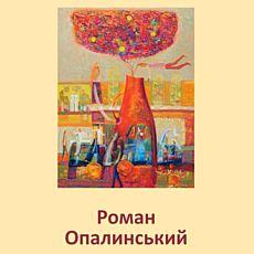 Виставка живопису Романа Опалинського