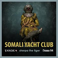 Концерт Somali Yacht Club, Глава 94, Sherpa the Tiger, takoe