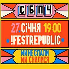 Концерт гурту СБПЧ