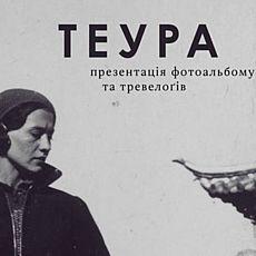 Показ документальних фільмів Софії Яблонської та презентація альбому фотографій