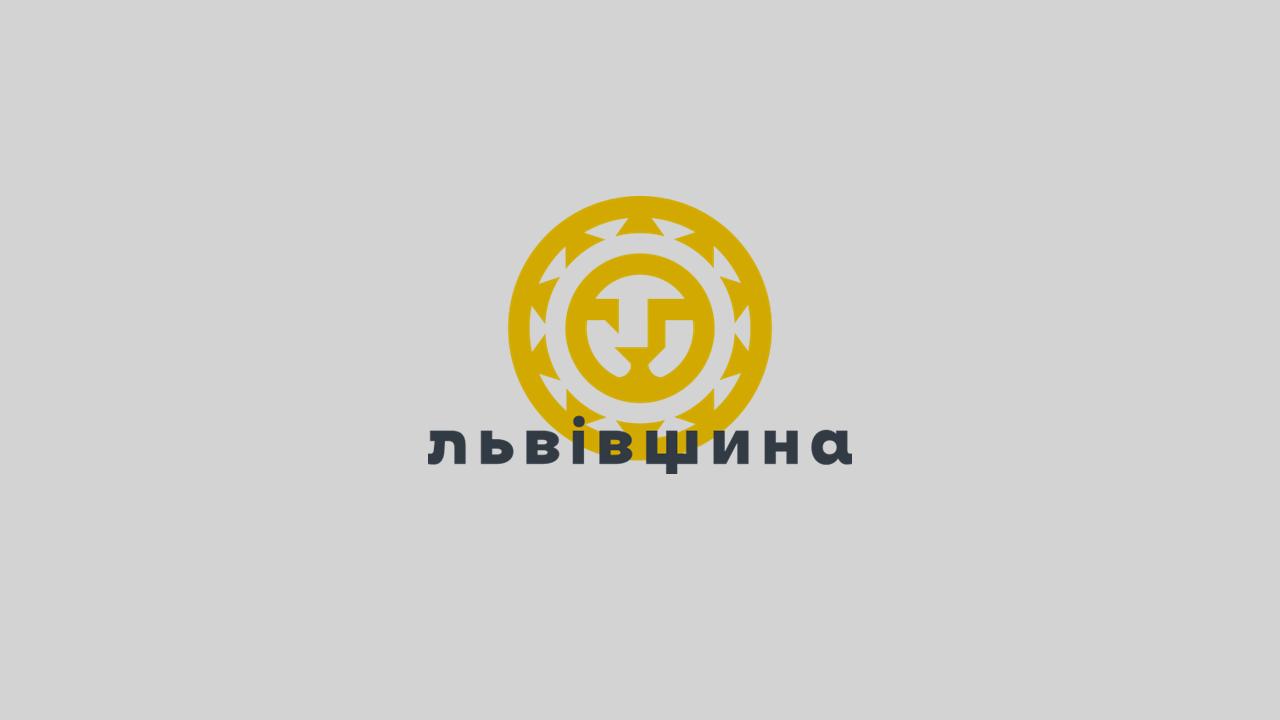 Новий логотип Львівської області. Реакція соцмереж і що з ним не так