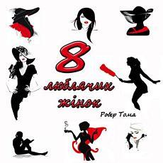 Вистава «8 люблячих жінок»