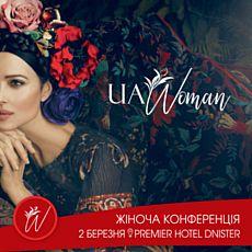 Конференція UA Woman