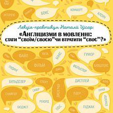 Лекція-практикум «Англіцизми в мовленні: стати «своїм/своєю» чи втратити «своє»?»