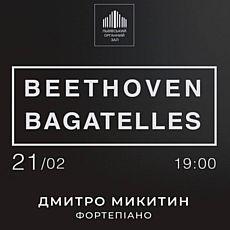 Концерт «Бетовен. Багателі»