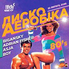 Вечірка «Диско-аеробіка 80-х»
