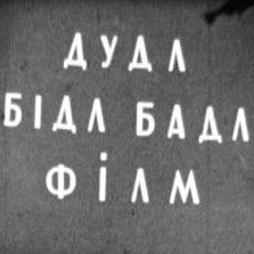 Показ аматорських фільмів «Дудл-Бідл-Бадл»
