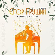 Концерт «Неокласика» Єгора Грушина