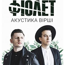 Концерт гурту «Фіолет». Акустика та вірші