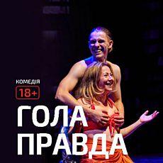 Вистава «Гола правда» театру «Чорний квадрат»