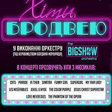 Концерт BigShow Orchestra з програмою «Хіти Бродвею»