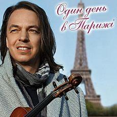 Концерт «Один день в Парижі» скрипаля-віртуоза Святослава Кондратіва