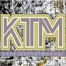 Виставка графіки Ігоря Колісника «Клуб Творчої Молоді»
