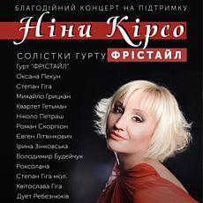 Благодійний концерт на підтримку Ніни Кірсо