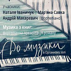 Фортепіанна презентація роману «До музики»