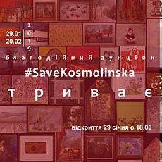 Благодійний аукціон #SaveKosmolinska