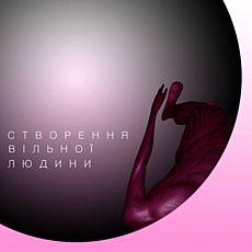 Виставка Руслана Лучко «Створення вільної людини»