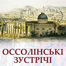 Лекція «Чи післявоєнний Вроцлав почався тут?»