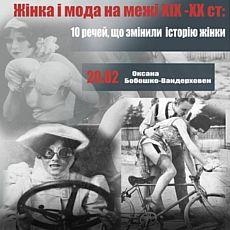 Лекція Оксани Бобошко-Вандерховен «Жінка і мода на межі ХІХ -ХХ ст»