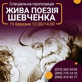 Пісочна анімація «Жива поезія Шевченка»