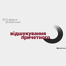 26 Форум видавців у Львові
