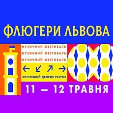 Фестиваль «Флюгери Львова» 2019