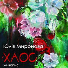 Виставка живопису «Хаос» Юлії Миронової