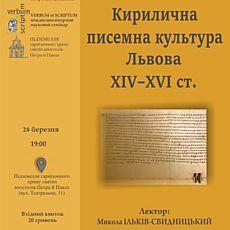 Лекція «Кирилична писемна культура Львова 14-16 ст»
