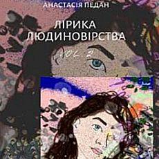 Анастасія Педан презентує збірку поезій «Філософія людиновірства»