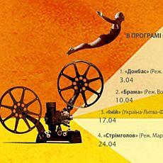 Кіноклубний фестиваль «Нове українське кіно»