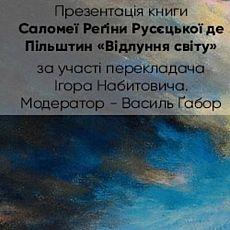 Презентація книжки «Відлуння світу»