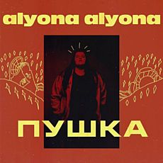 Концерт Alyona Alyona
