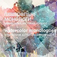 Міжнародна акварельна виставка «Акварельні монологи»