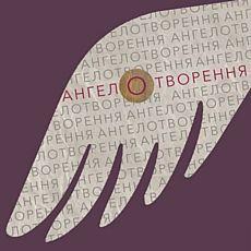 Виставковий проект «ангел-О-творення»