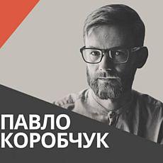 Павло Коробчук презентує «Ключові клапани»