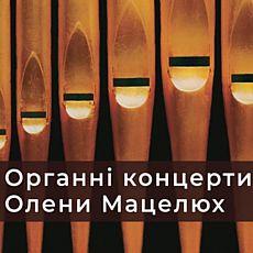 Концерт «Філіп Гласс. Возвишене і земне»