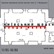 Виставка Влади Ралко «Київський щоденник»