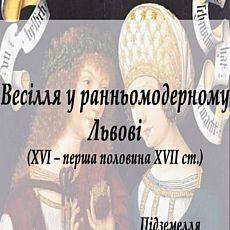 Лекція «Весілля у ранньомодерному Львові»