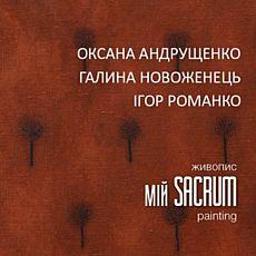Виставка «Мій Sacrum»