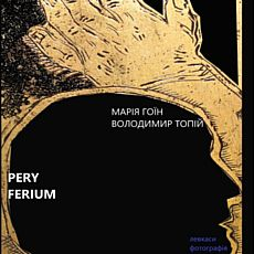 Виставка Perypherium Марії Гоїн та Володимира Топія