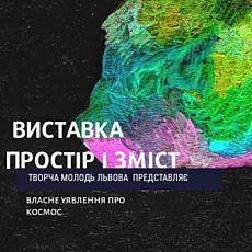 Виставка «Простір і зміст»