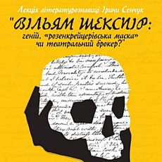 Лекція «Вільям Шекспір: «розенкрейцерівська маска», театральний брокер чи геніальний митець?»
