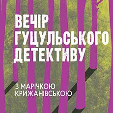 Вечір гуцульського детективу з Марічкою Крижанівською