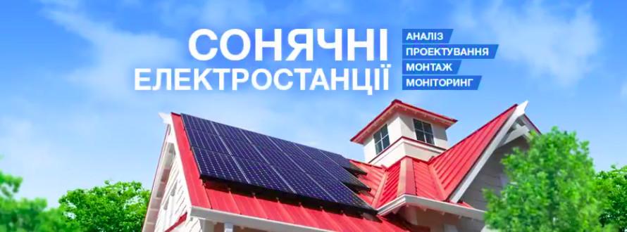 Чому власникам будинків вигідно вкладати кошти в сонячні станції?